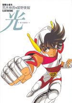 Saint Seiya - Hikari - Shingo Araki 1 Artbook