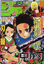 Weekly Shônen Jump 11