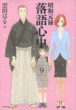 Le rakugo à la vie, à la mort 9 Manga