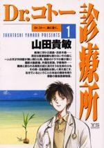 Dr Koto 1 Manga