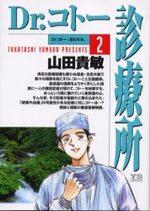 Dr Koto 2 Manga