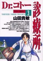 Dr Koto 3 Manga