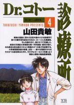 Dr Koto 4 Manga