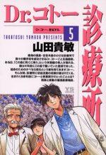 Dr Koto 5 Manga