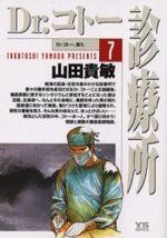 Dr Koto 7 Manga