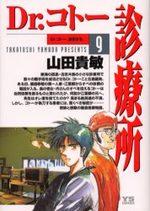 Dr Koto 9 Manga