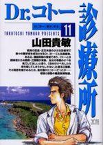 Dr Koto 11 Manga