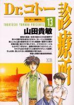 Dr Koto 13 Manga