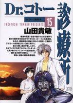 Dr Koto 15 Manga