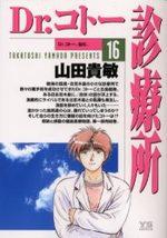 Dr Koto 16 Manga