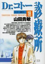 Dr Koto 18 Manga
