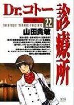 Dr Koto 22 Manga