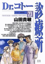 Dr Koto 23 Manga