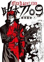 Sukedachi nine 1 Manga