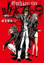 Sukedachi nine 2 Manga