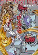 Sukedachi nine 3 Manga