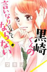 Black Prince & White Prince 6 Manga