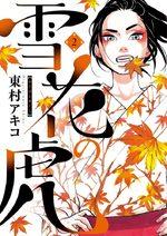 Le Tigre des Neiges 2 Manga