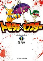 Monster friends 2 Manga