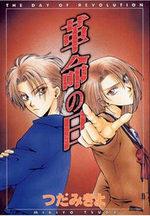 The day of revolution 1 Manga