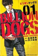 Billion Dogs 1 Manga