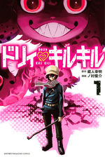 Dolly Kill Kill 1 Manga