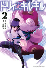 Dolly Kill Kill 2 Manga
