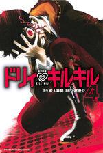 Dolly Kill Kill 4 Manga