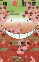 Assassination Classroom # 18