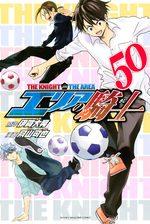 Area no kishi - The knight in the Area 50 Manga