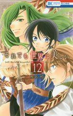 The World is still beautiful 12 Manga