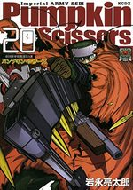 Pumpkin Scissors 20 Manga