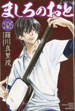 Mashiro no Oto 15