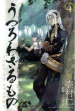 Breath of Fire IV 4 Manga
