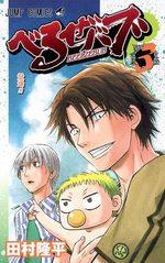 Beelzebub 3 Manga