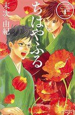 Chihayafuru 31 Manga