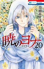 Yona, Princesse de l'aube 20