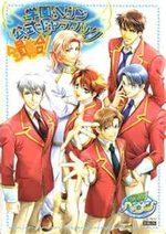 Gakuen Heaven Official Character Book zenin shûgô 1 Artbook