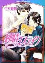 Junjô Mistake 1 Manga