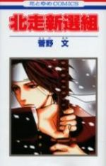 Corps et âme 1 Manga