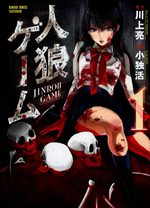 Hunt - Le Jeu du Loup-Garou 1 Manga
