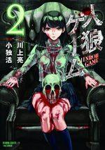 Hunt - Le Jeu du Loup-Garou 2 Manga