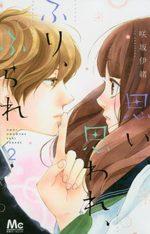 Love, be loved, Leave, be left 2 Manga
