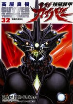 Kyôshoku Sôkô Guyver 32 Manga