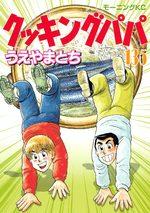 Cooking Papa 135 Manga