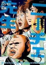 Nietzsche-sensei - Konbini ni, Satori Sedai no Shinjin ga Maiorita # 5