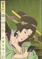 Miss Hokusai 3 Manga