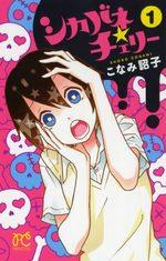Zombie cherry 1 Manga