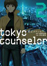 Tokyo therapy 2 Manga