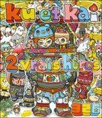 Kû et Kaï, deux vrais héros 1 Manga